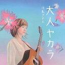 大人ヤカラ/CD/SLRA-2002