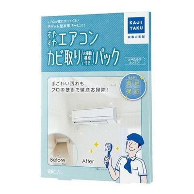 家事玄人 すやすやエアコンカビ取りパック 自動お掃除機能付(1コ入)