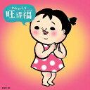 旺得福/CD/WGWOF-001