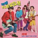 パパ・アイ・ウォント・トウ・ビー・ア・スター/CD/WGWON-002