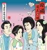 にっぽん ふれいばぁ~日式口味~/CD/WGWOF-003