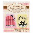 Pianoline マグネットブックマーカー 猫