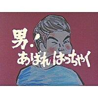 昭和の名作ライブラリー 第4集 男!あばれはっちゃく DVD-BOX 1 デジタルリマスター版/DVD/BFTD-0027