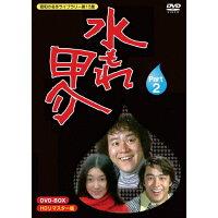昭和の名作ライブラリー 第15集 水もれ甲介 HDリマスター DVD-BOX PART2/DVD/BFTD-0060