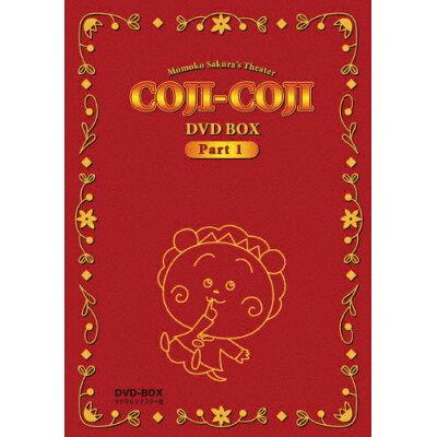 さくらももこ劇場 コジコジ DVD-BOX デジタルリマスター版 Part1/DVD/BFTD-0098
