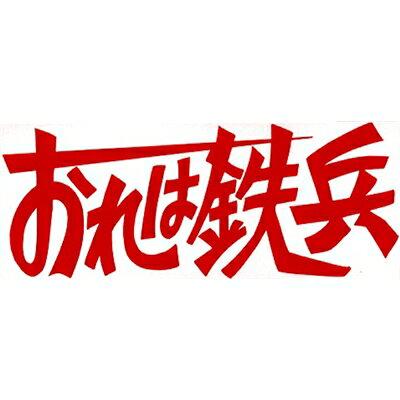 想い出のアニメライブラリー 第25集 おれは鉄兵 DVD-BOX デジタルリマスター版/DVD/BFTD-0104