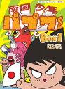 想い出のアニメライブラリー 第28集 南国少年パプワくん DVD-BOX デジタルリマスター版 BOX1/DVD/BFTD-0108