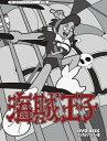 想い出のアニメライブラリー 第50集 海賊王子 DVD-BOX デジタルリマスター版/DVD/BFTD-0157
