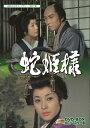 昭和の名作ライブラリー 第27集 蛇姫様 DVD-BOX HDリマスター版/DVD/BFTD-0174