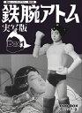 甦るヒーローライブラリー 第20集 鉄腕アトム 実写版 DVD-BOX HDリマスター版 BOX1/DVD/BFTD-0181