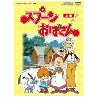 想い出のアニメライブラリー 第4集 スプーンおばさん デジタルリマスター版 スペシャルプライス版 DVD 上巻<期間限定>/DVD/BFTD-0232