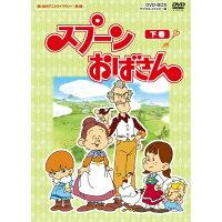 想い出のアニメライブラリー 第4集 スプーンおばさん デジタルリマスター版 スペシャルプライス版 DVD 下巻<期間限定>/DVD/BFTD-0233