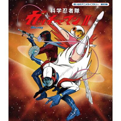 想い出のアニメライブラリー 第93集 科学忍者隊ガッチャマンII Blu-ray/Blu-ray Disc/BFTD-0275