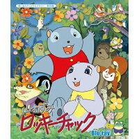 想い出のアニメライブラリー 第99集 山ねずみロッキーチャック Blu-ray/Blu-ray Disc/BFTD-0299