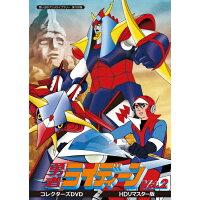 想い出のアニメライブラリー 第100集 勇者ライディーン コレクターズDVD Vol.2 <HDリマスター版>/DVD/BFTD-0305