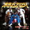 五反田ナイトクラブ DVD付 /