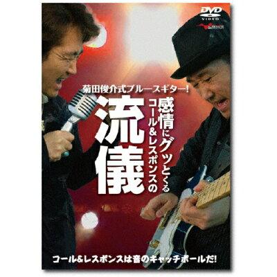 菊田俊介式ブルースギター!感情にグッとくるコール&レスポンスの流儀 邦画 AND-29