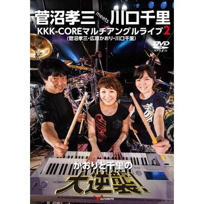 菅沼孝三 meets 川口千里 KKK-COREマルチアングルライブ2 かおりと千里の大逆襲!/DVD/AND-063