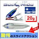 ブルーブルー BlueBlueシーライド 20g SAE RIDE JIG 20g ルアー ソルト メタル ジグ