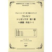 楽譜 コレルリ トリオソナタ 第1番 ヘ長調 作品1-1 アルトリコーダー用伴奏CDブック RG-140 グレートクラシックス