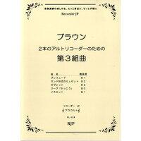 RJP ブラウン 2本のアルトリコーダーのための 第3組曲 リコーダー用マイナスワンCDブック RL029