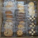 個包装クッキー(8種×12枚)合計96枚 (0808138)