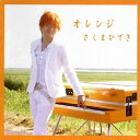オレンジ/CD/HSD-018