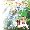 いばらキラキラ・・・茨城/CDシングル(12cm)/HSD-029