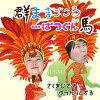 群ま まごころ・・・ばつぐん馬/CDシングル(12cm)/HSD-030