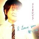 I Love You 愛してる/CDシングル(12cm)/HSD-031