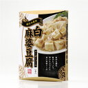(横浜博覧館 )白麻婆豆腐(マーボーソース)(中華街土産)