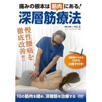小冊子付き 痛みの根本は筋肉にある! 深層筋療法 慢性腰痛を徹底改善!!/中辻正 SSK-1 ナカツジ タダシ
