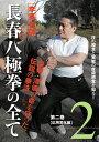 李英老師 長春八極拳の全て 第二巻 応用変化編/李英 CHO-2 リエイ