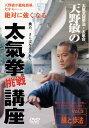 天野敏の太氣拳挑戦講座 第3巻/天野敏 AMA-5 アマノ サトシ