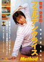 フェルデンクライス・メソッド/かさみ康子 FEL-01 カサミ ヤスコ