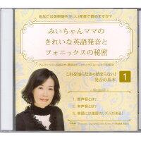みいママ 発音DVD 10
