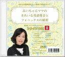 みいママ英語 英語発音DVDトライアル版2