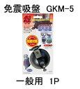 シナジー GKM-5 激吸着 免震吸盤 一般用 黒 1個入り GKM5