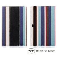 (幡ヶ谷カバン製作所)Microsoft タブレットPC Surface RT専用ストライプ柄デザインケース 横型ブックスタンドスタイル