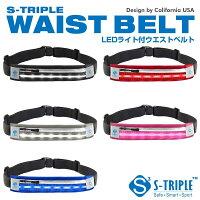 夜ラン 朝ラン ジョギングサイクリングなどの安全対策用 LED ランニング ウエスト ポーチS-TRIPLE WAIST BELTカラー5色から選択み
