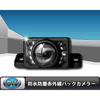 取り付け簡単!高画質 防水・防塵機能付き 赤外線バックカメラ C816