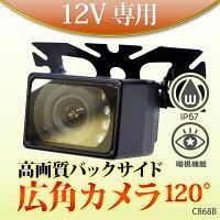 角型防水高質バックカメラ 夜間でも安心 暗視機能12V 赤外線LED7灯搭載 CMOS C868B