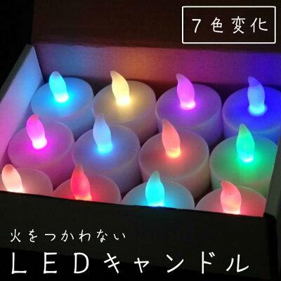 LEDキャンドル 七色タイプ