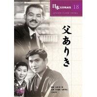 父ありき (DVD)