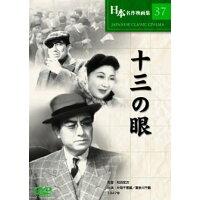 十三の眼 (DVD)