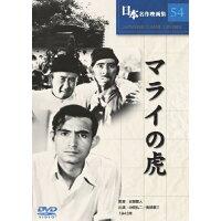 マライの虎 (DVD)
