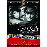 心の旅路 (DVD)