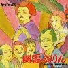 幽霊ぷりん オリジナル・サウンドトラック/サントラ