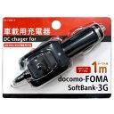 オズマ 携帯電話充電器 1m docomo-FOMA/SoftBank-3G用 ブラック IDFO01KS