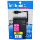 オズマ スマートフォン用 ACリチウムポリマー充電器 ブラック ILA-SP01K(1コ入)